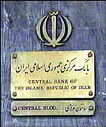 Unknowns attack Iranian Central Bank