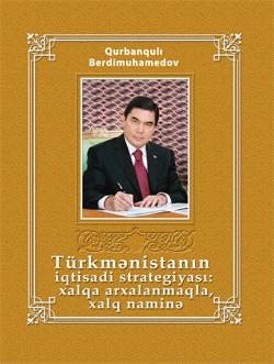 На азербайджанском языке издан труд президента Туркменистана Гурбангулы Бердымухамедова