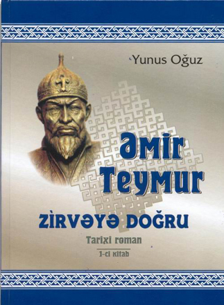 Book of writer and publicist Yunus Oguz published in Moscow