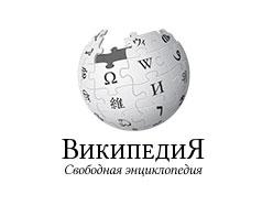 """Русскоязычная """"Википедия"""" не работает, протестуя против поправок в законодательство о регулировании интернета"""