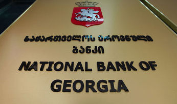 Georgian National Bank's international reserves increased by $222 million