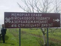 Ukraynada 416-cı Taqanroq Azərbaycan diviziyasının xatirəsinə abidə kompleksi açılacaq (FOTO) - Gallery Thumbnail