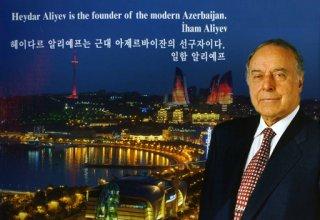 В Сеуле отметили 90-летие общенационального лидера Азербайджана Гейдара Алиева (ФОТО)