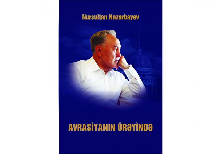 Bakıda Nursultan Nazarbayevin Azərbaycan dilinə tərcümə edilmiş kitabının təqdimatı olub
