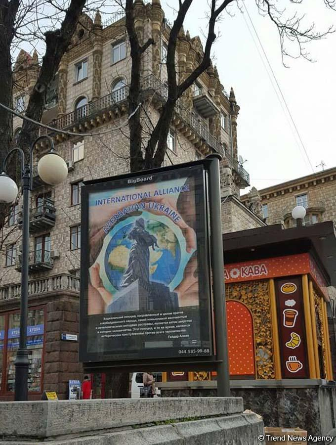 Billboards about Khojaly genocide in center of Kyiv - Gallery Image
