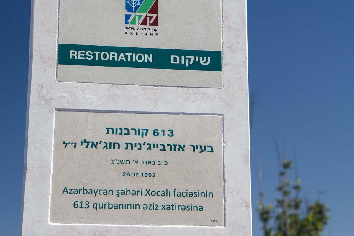 İsraildə Xocalı soyqırımı qurbanlarının xatirəsinə həsr olunmuş Memorial açılıb (FOTO) - Gallery Image