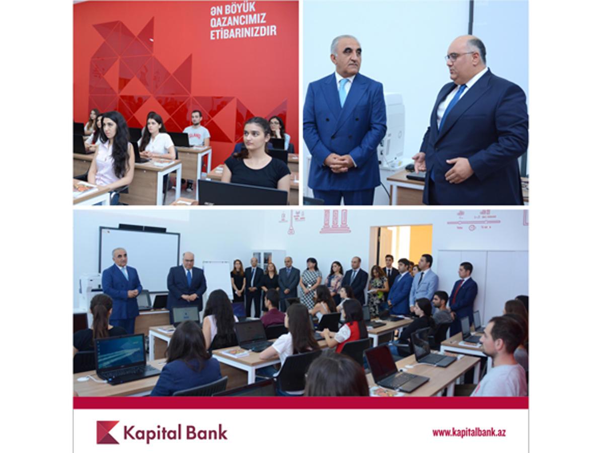 При поддержке Kapital Bank в экономическом университете открыт кабинет «Инновационный банкинг»
