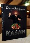 Leyla Əliyeva azərbaycanlı kulinar Stalik Xankişiyevin Bakıda iki kitabının təqdimatında iştirak edib (FOTO) - Gallery Thumbnail