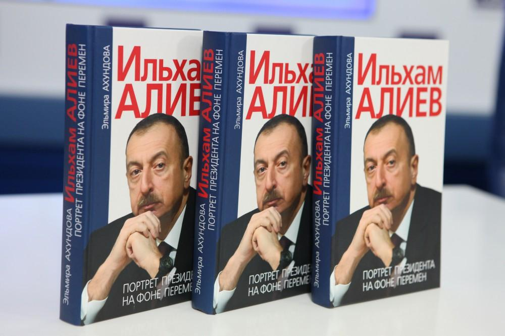 """Elmira Akhundova's book """"Ilham Aliyev. Portrait of a President against the Background of Changes"""" presented in Moscow  (PHOTO) - Gallery Image"""