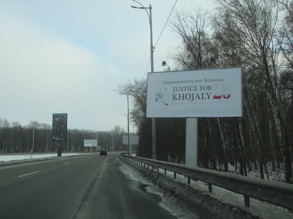 """Kiyevdə """"Xocalıya ədalət"""" biqbordları yerləşdirilib (FOTO) - Gallery Image"""