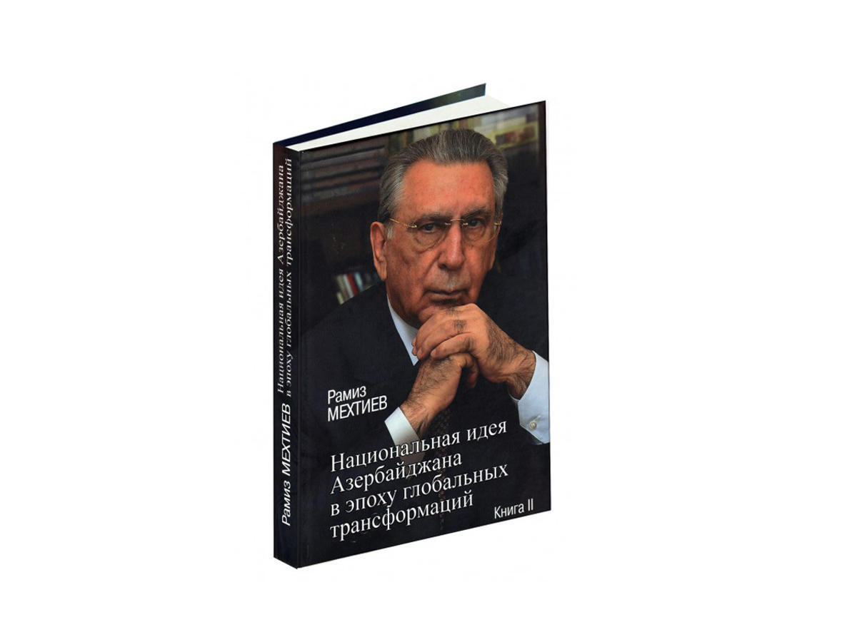 """""""Azerbaijan`s national idea in global transformation period"""" book published in Moscow"""