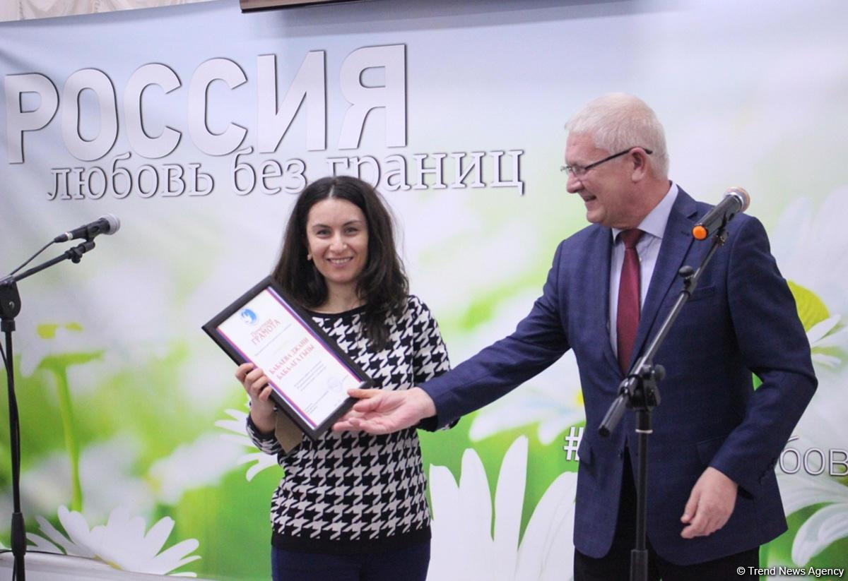 Корреспондент АМИ TREND удостоена почетной грамоты Россотрудничества в Азербайджане (ФОТО)