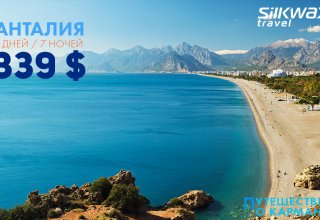 Favorable offer from Silk Way Travel: for only $339 to Antalya
