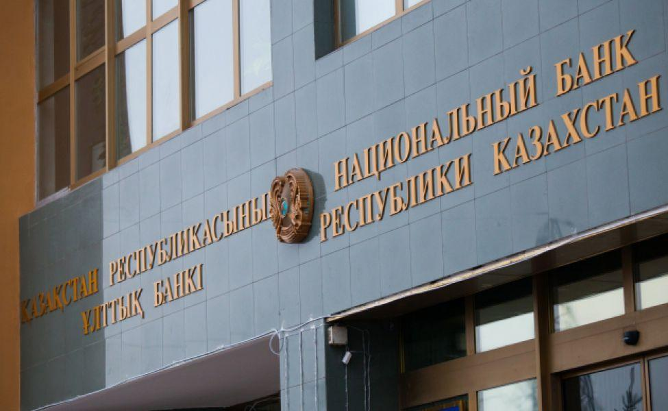 Kazakhstan's National Bank talks financial operations highlights in 2019