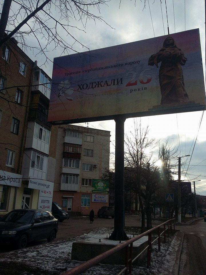 В украинских городах установлены билборды, посвященные Ходжалинскому геноциду (ФОТО) - Gallery Image
