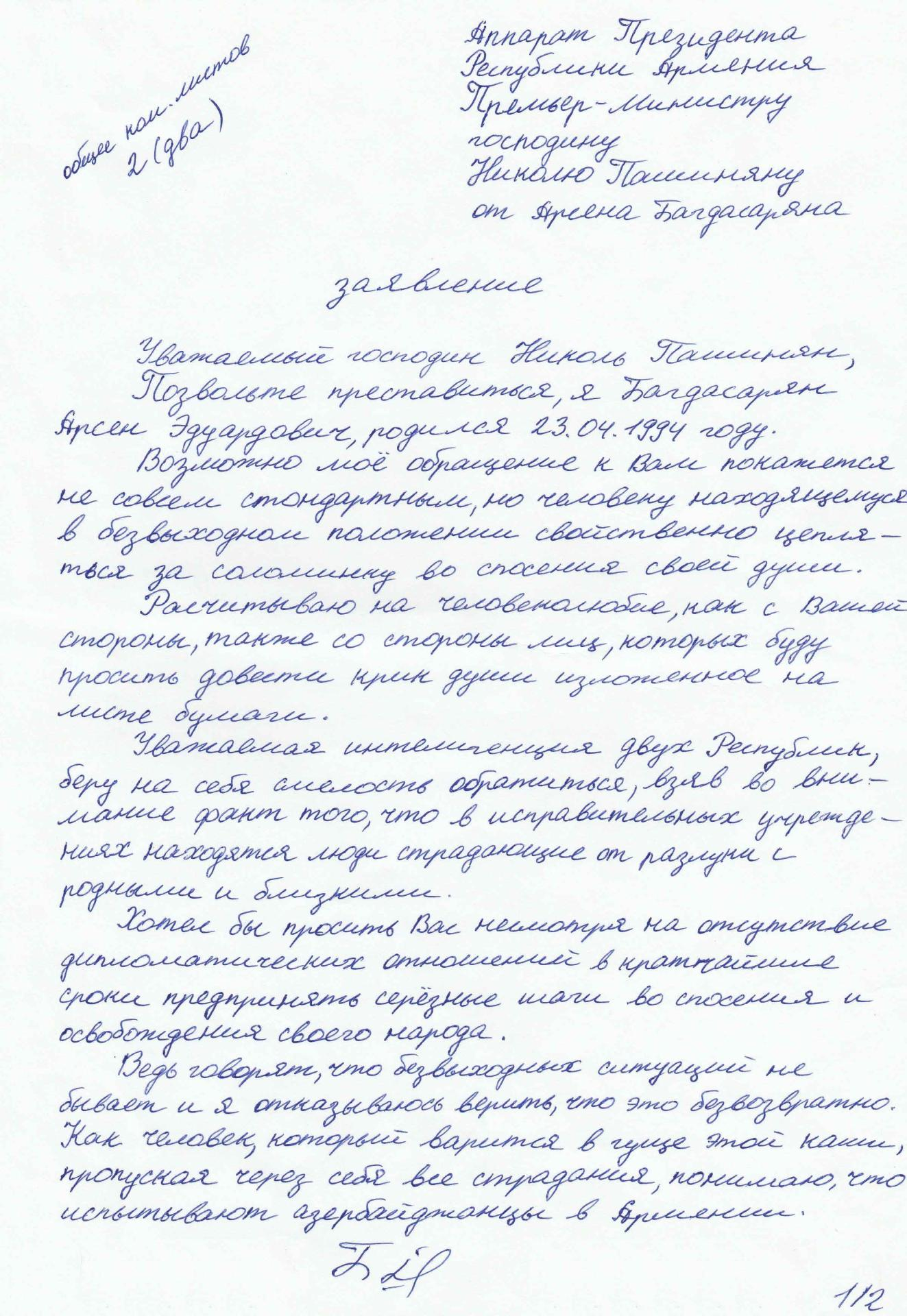 """Armenian POW asks acting PM to release hostages upon """"all to all"""" principle - Gallery Image"""