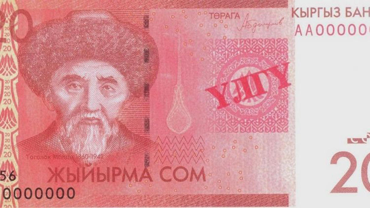 Kyrgyzstan issues modified banknotes (PHOTO) - Gallery Image