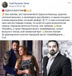 Билеты на концерт Анны Нетребко, Юсифа Эйвазова и Эльчина Азизова в Баку раскупили за два дня (ФОТО) - Gallery Thumbnail