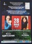 Respublika Günü münasibəti ilə Belarus Dövlət Filarmoniyasında konsert təşkil edilib (FOTO) - Gallery Thumbnail