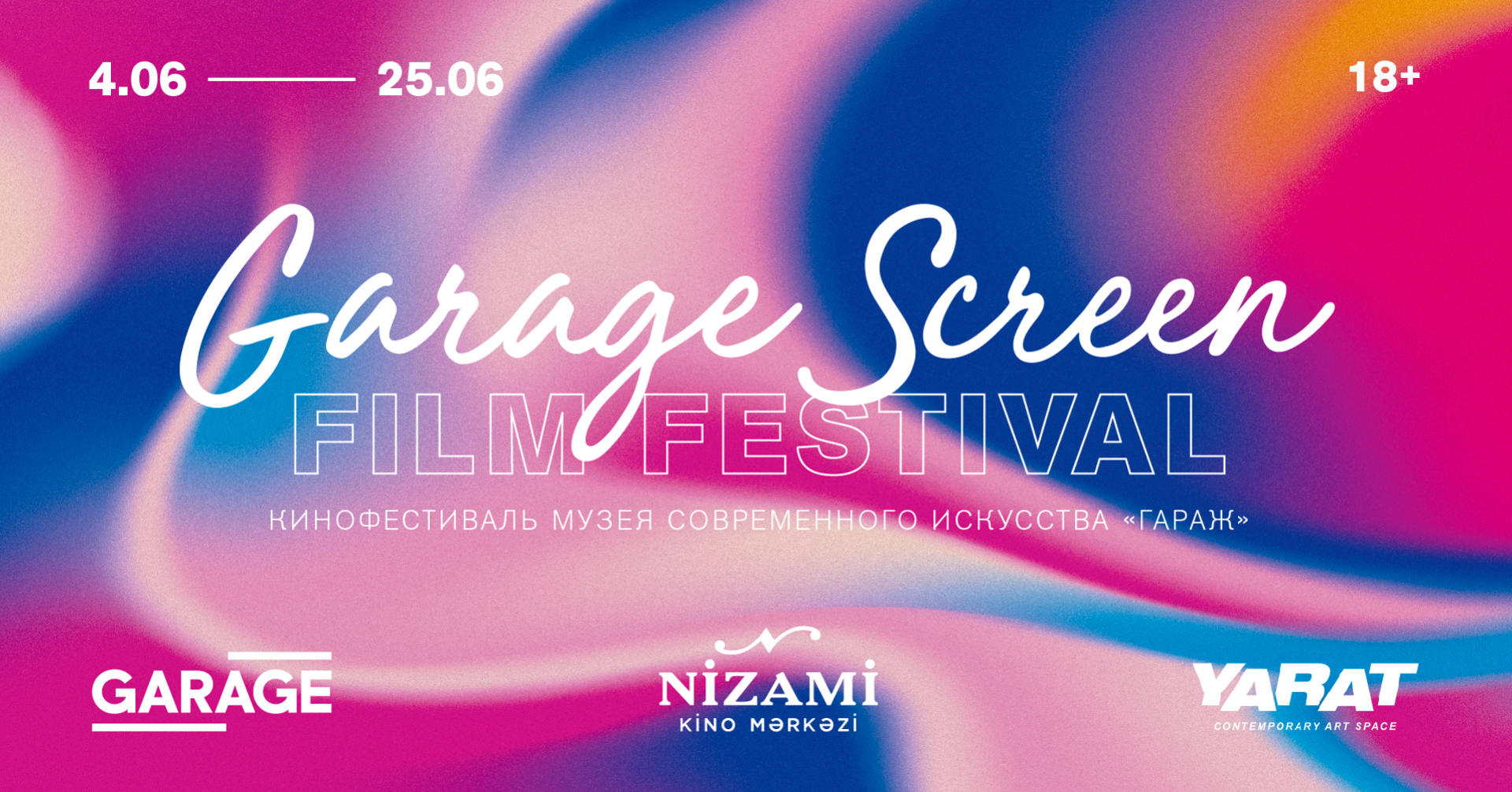 В Баку пройдет Garage Screen Film Festival (ФОТО)
