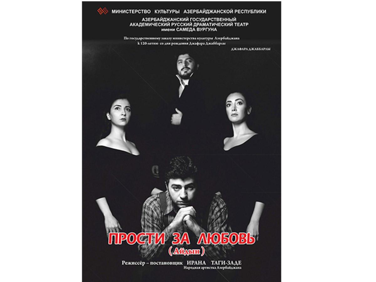 Азербайджанские актеры просят прощения за любовь