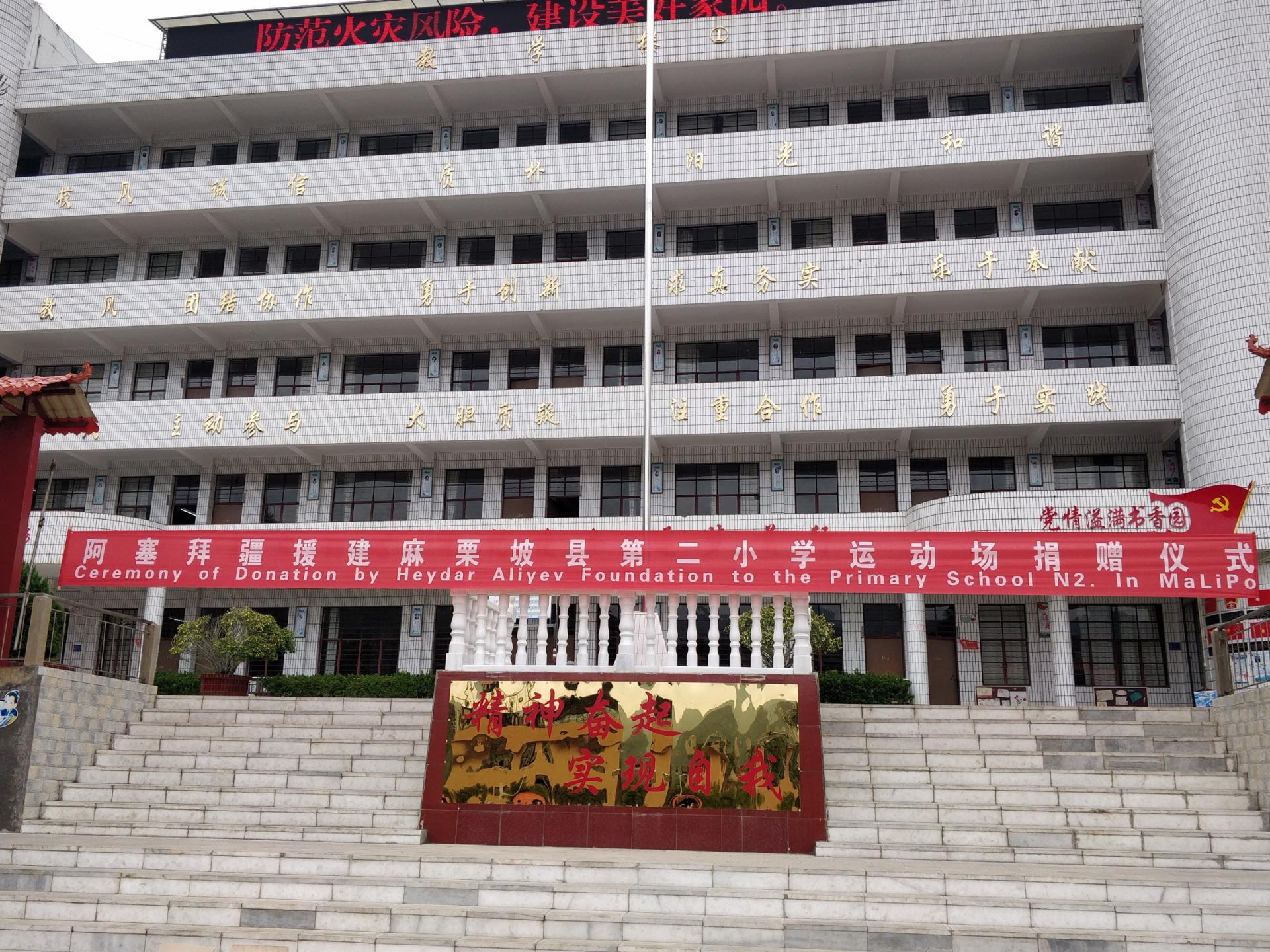 Sports area of school in China to be overhauled with support of Heydar Aliyev Foundation (PHOTO)