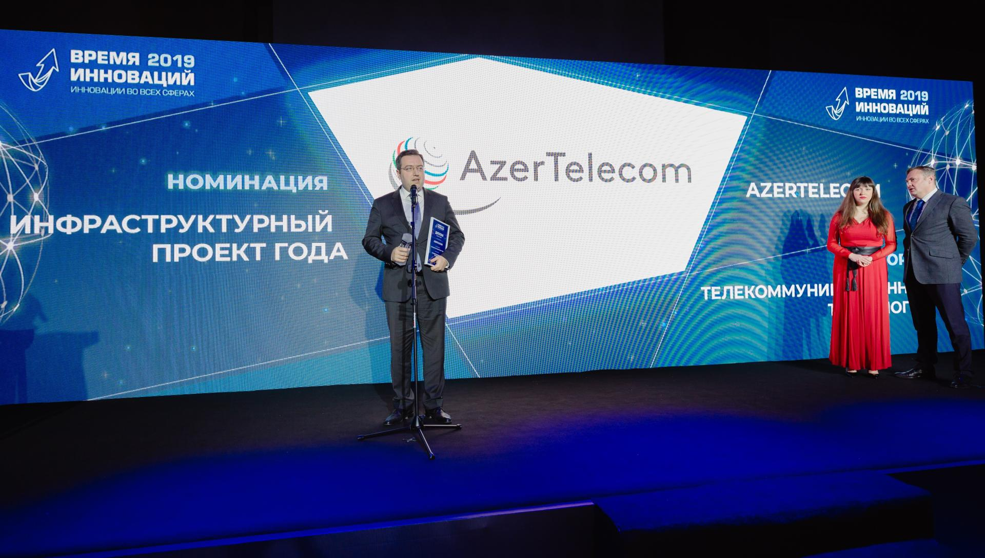 """""""Azerbaijan Digital Hub"""" program honored with """"Infrastructure project of the year"""" Award (PHOTO) - Gallery Image"""