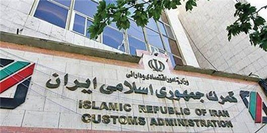 Iran Customs Administration to facilitate release of imported goods