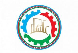 Минэкономики Азербайджана объявило тендер