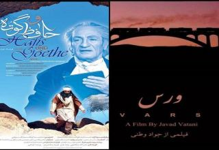 US' TAC Intl. Filmfest. to host two Iranian documentaries