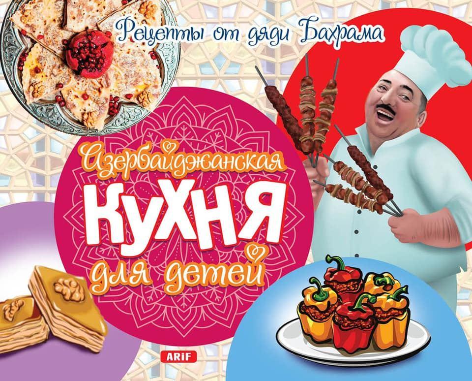 Азербайджанская кухня для детей (ФОТО) - Gallery Image