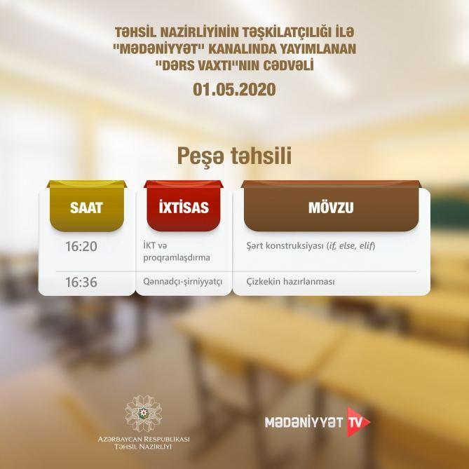 В Азербайджане опубликовано завтрашнее расписание телеуроков по профобразованию
