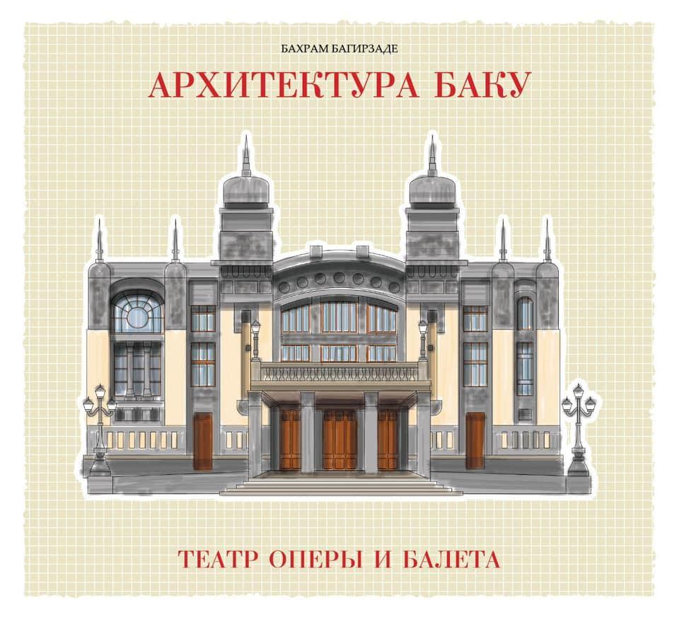 ТОП-12 архитектурных зданий от Бахрама Багирзаде (ФОТО) - Gallery Image