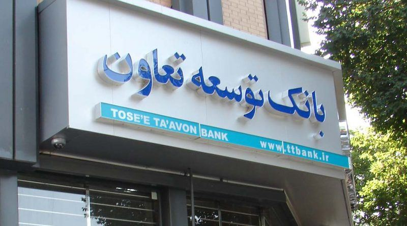 Iran's Tose`e Ta`avon Bank discloses volume of loans issued to Fars Province
