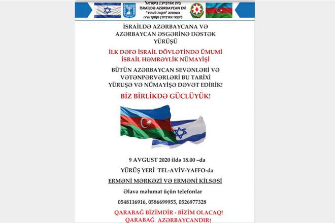 Rally in support of Azerbaijan to be held in Israel