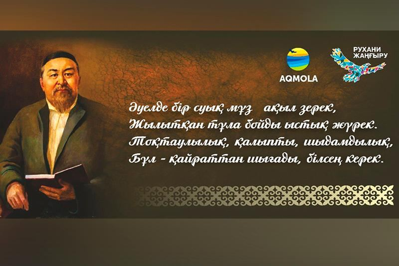 Int'l conference on 175th anniversary of Abai held in Kazakhstan