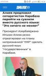 Ukrayna mətbuatı Prezident İlham Əliyevin mətbuat konfransını geniş işıqlandırıb (FOTO) - Gallery Thumbnail