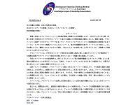 Yaponiyadakı soydaşlarımız rəsmi Tokionu Ermənistanın antihumanist əməllərinə etiraz etməyə çağırıb - Gallery Thumbnail