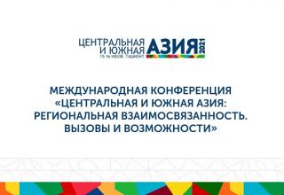В предстоящей международной конференции в Ташкенте российскую делегацию возглавит министр иностранных дел