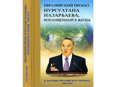 Photo: Eurasian project of Nursultan Nazarbayev which has been brought to life / Kazakhstan