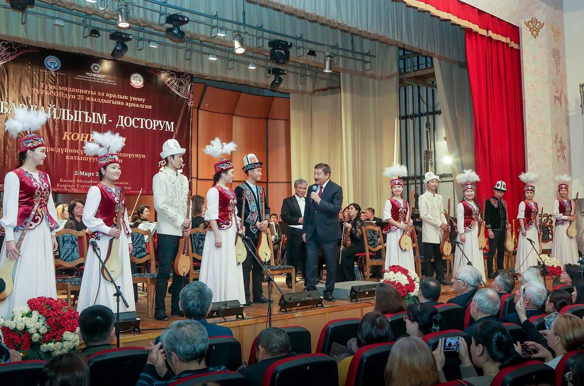 """TÜRKSOY'un kuruluşunun 25. yılına ithafen Kırgızistan'da """"Doslarım Zenginliğimdir"""" konseri düzenlendi"""