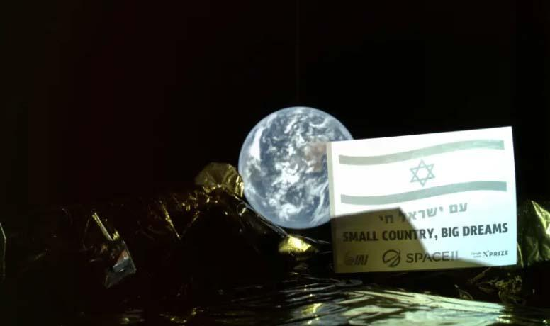 Israeli spacecraft sends selfie from its mission to the moon
